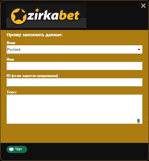 Как связаться со службой поддержки букмекерской конторы ZIrkabet
