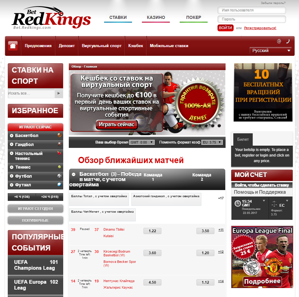 Официальный сайт букмекерской конторы Betredkings
