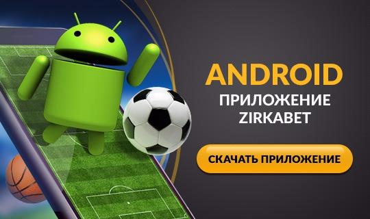 Приложение для мобильного телефона zirkabet
