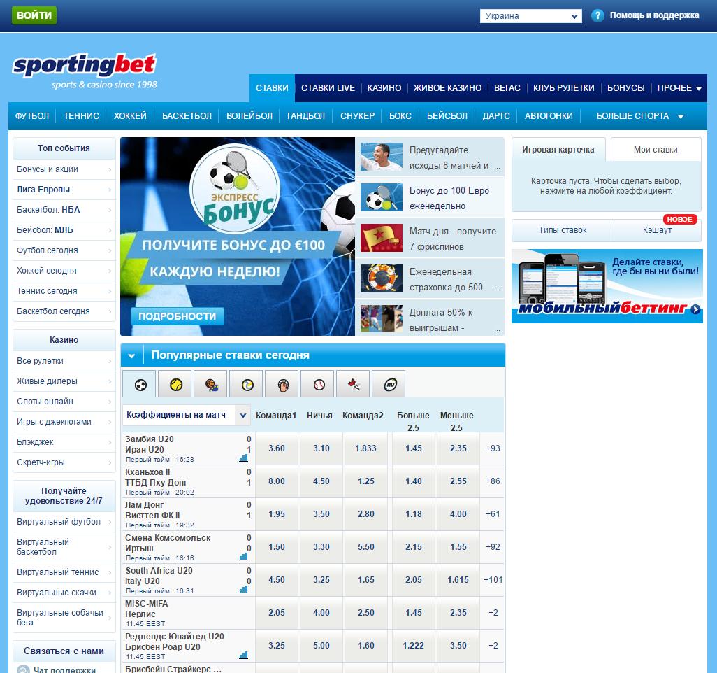 Официальный сайт букмекерской конторы Спортингбет