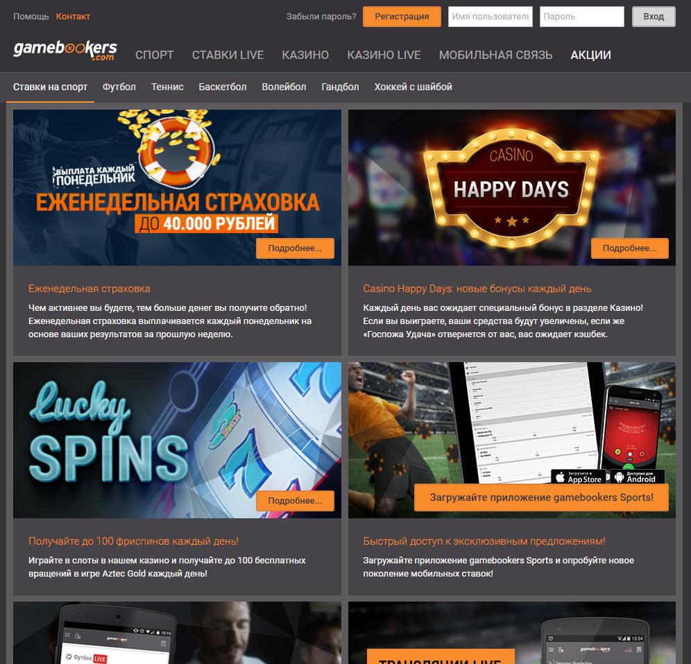 Акции и бонусы в букмекерской конторе Gamebookers