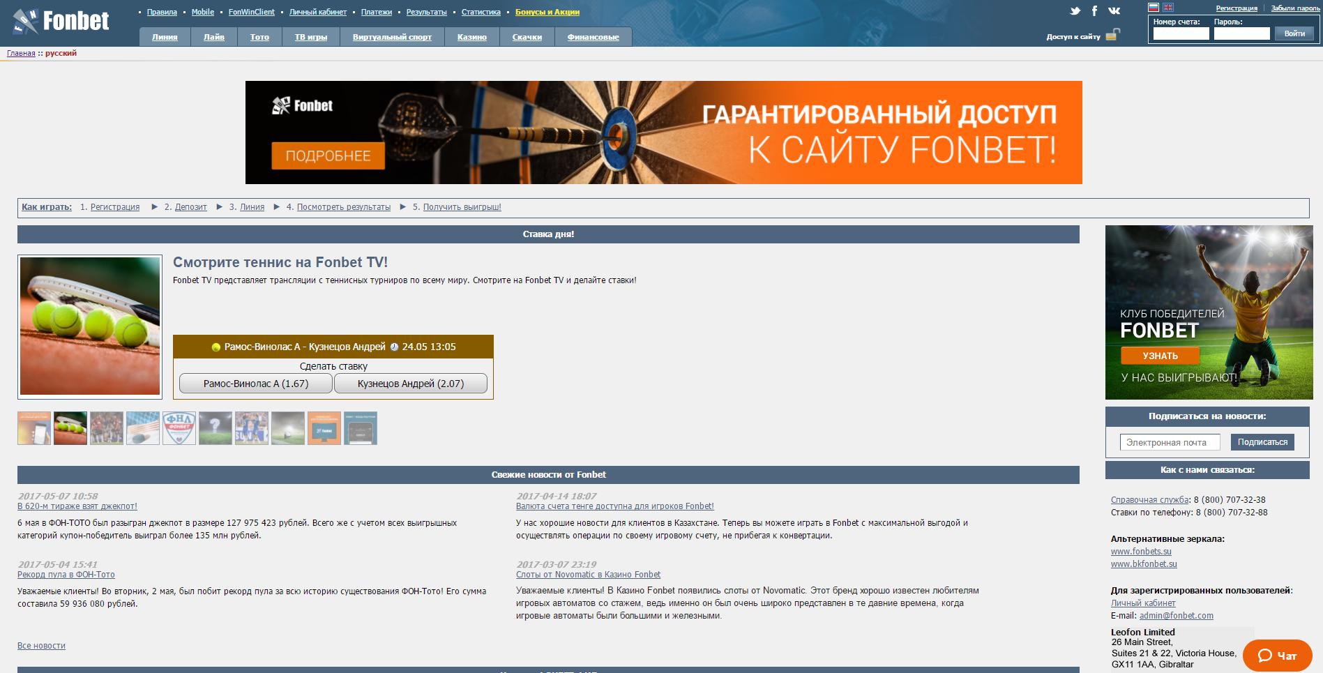 Официальный сайт букмекерской конторы Фонбет