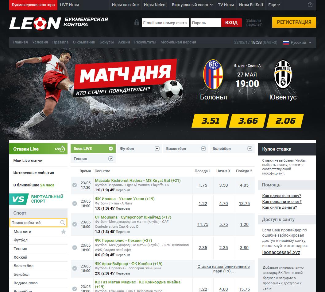 Официальный сайт букмекерской конторы Леон