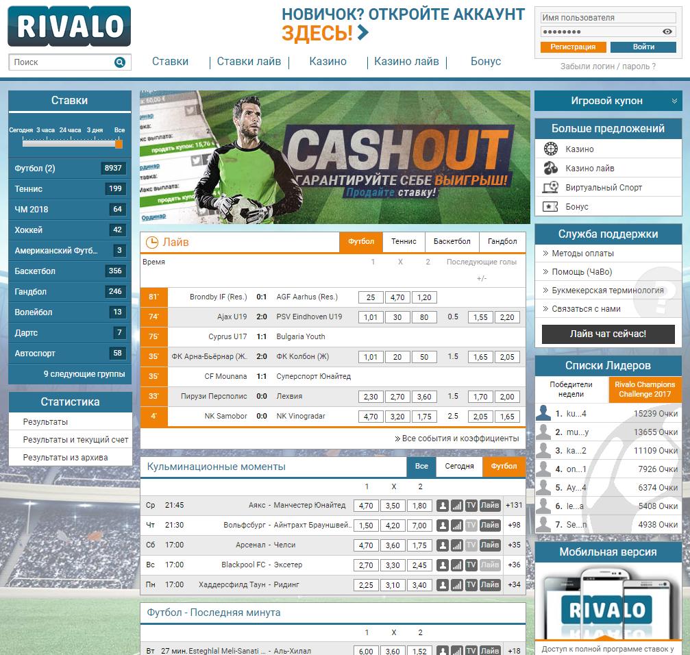 Официальный сайт букмекерской конторы Ривало